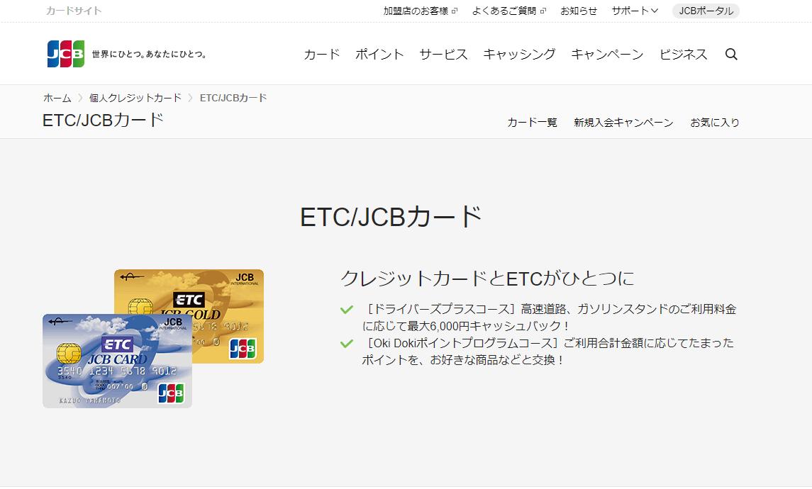 ETC-JCBカード