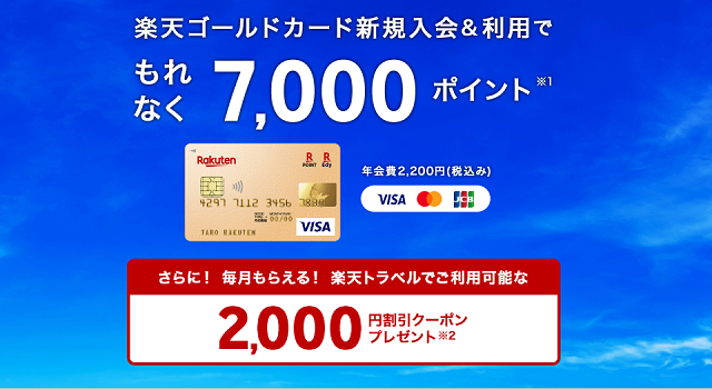 楽天ゴールドカード キャンペーン