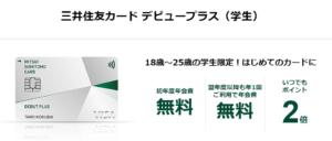 三井住友カードデビュープラスは年会費無料で高還元率!25歳以下限定カードを徹底解説