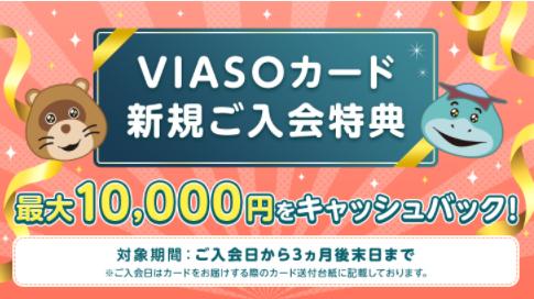 VIASOカード キャンペーン