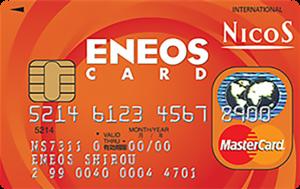 ENEOSカード(NICOS)