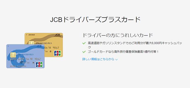 JCBドライバーズプラスカード