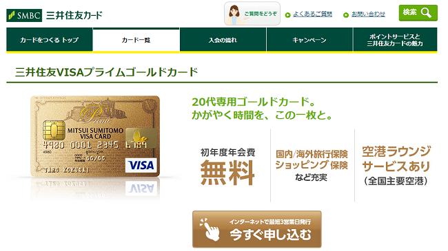 三井住友プライムゴールドカード