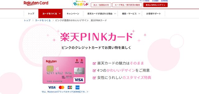 楽天PINKカードのメリット・デメリット!ETCカード・年会費・手数料・サポート徹底比較