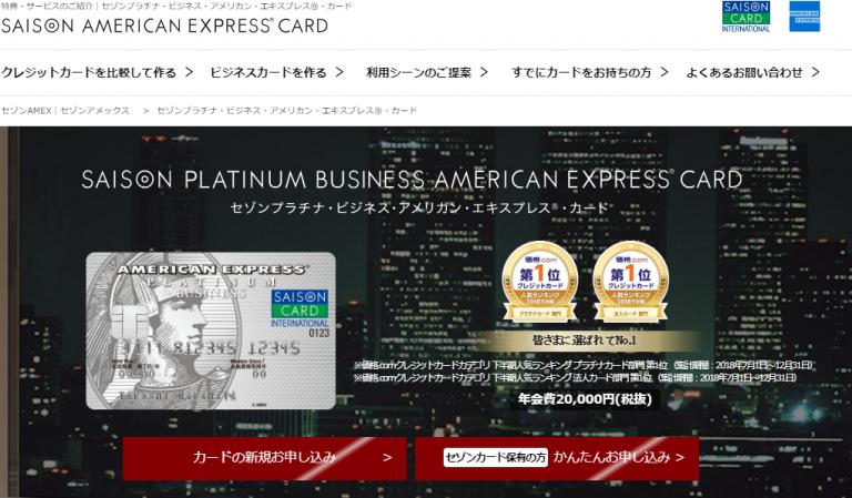 コスパ最強!セゾンプラチナ・ビジネス・アメックスカードの特徴・メリット・デメリット・還元率を解説!