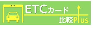 ETCカード比較Plus