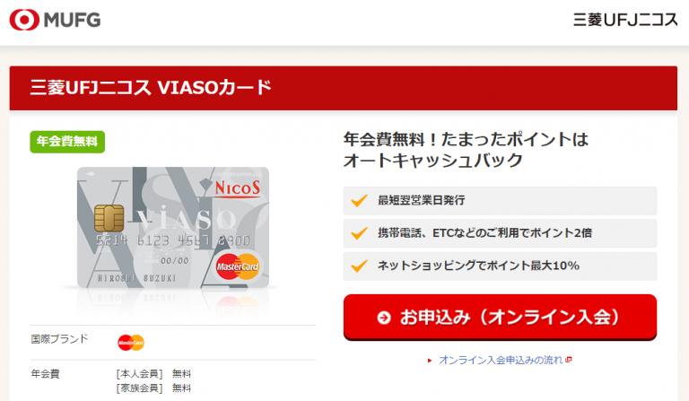 viasoカード申し込み.online!