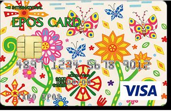 パラリンアートデザインカード(エポスカード)