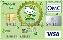 OMCカード ハローキティ(セディナーカード)