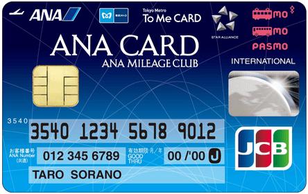 ANA To ME CARD PASOMO JCB(ANAソラチカカード)