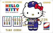 コスモ・ザ・カード・キティ