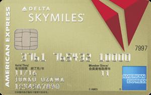 デルタ・スカイマイル ・アメリカン・エキスプレス・ゴールド・カード