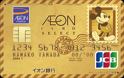 イオンゴールドカード(ディスニー)
