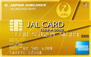 JALアメリカン・エキスプレス club-A-ゴールド