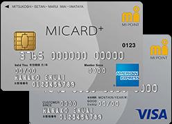 MICARD⁺(エムアイカード プラス)