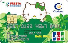 フレスタスマイルクレジットカード ハローキティ