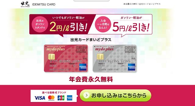 出光カードまいどプラスのメリット・デメリット!ETCカード・年会費・手数料・ポイント徹底比較