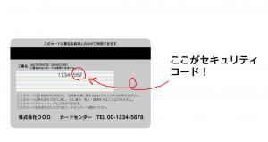 クレジットカード セキュリティコード