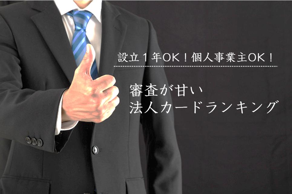 【決定版】審査が甘い法人クレジットカード!設立1年目・個人事業主OKの法人カード