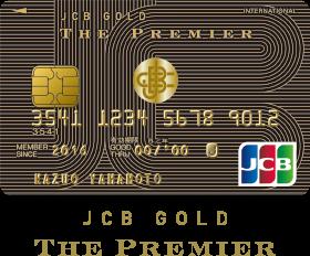 JCB GOLD THE PREMIERE(JCB・ゴールド・ザ・プレミア)