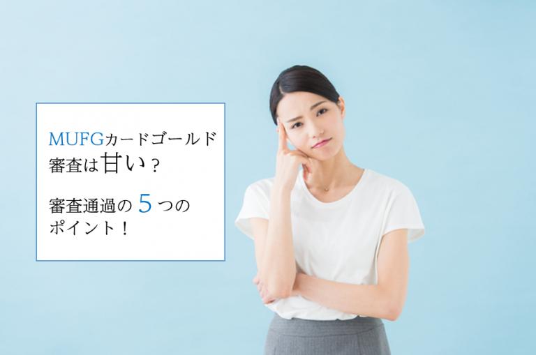 MUFGカードゴールド 審査 甘い
