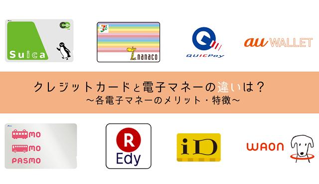 クレジットカードと電子マネーの違いは?各電子マネーのメリット・おすすめの使い方