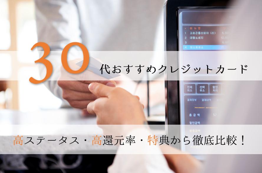 30代おすすめクレジットカード!高ステータス・高還元率・特典からお得に比較!