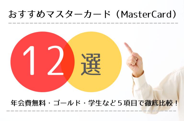 おすすめマスターカード(MasterCard)12選!無料・ゴールドなど5項目で解説!