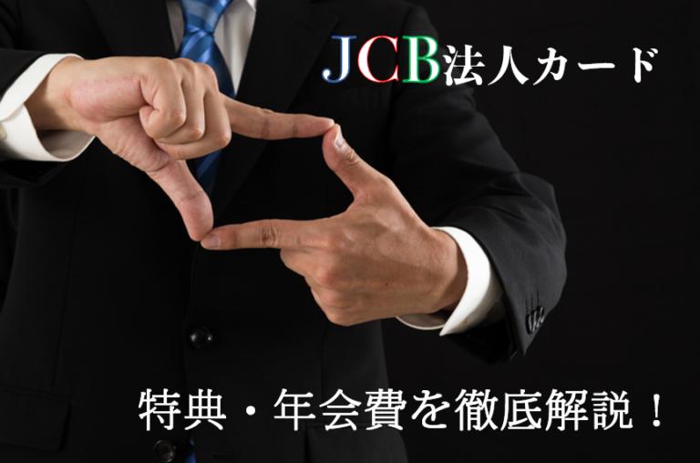 JCB法人カードの特典・年会費を徹底解説!どの法人カードがおすすめ?