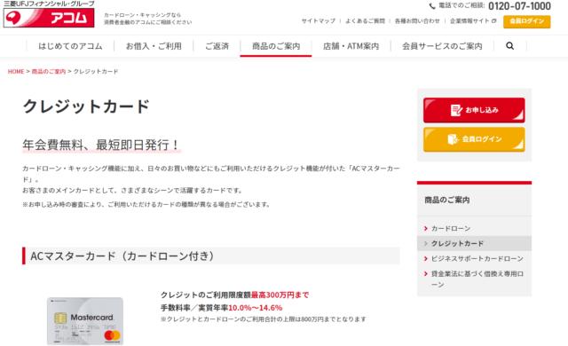 アコム公式サイト