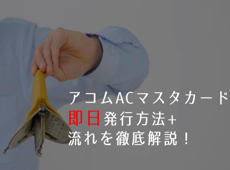 アコムACマスタカードを即日発行する方法と流れを徹底解説!