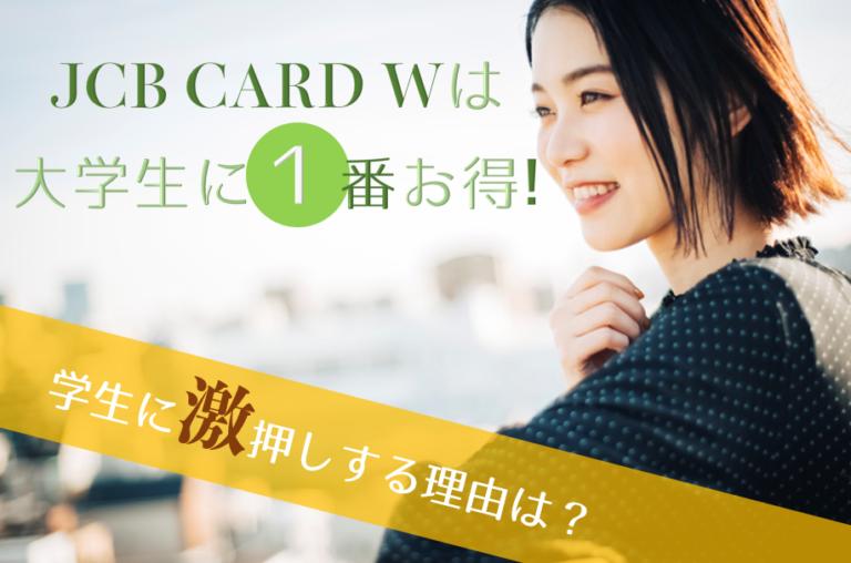 JCB CARD Wは大学生に1番お得!学生にJCB CARD Wを激押しする理由