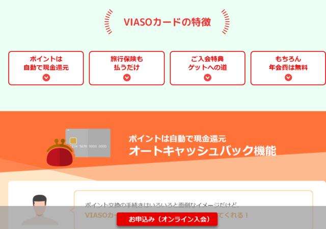 VIASOカード 申し込み