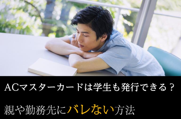 アコムACマスターカードは学生でも発行できる?親や勤務先にバレない方法