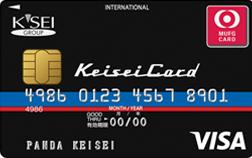 京成カード