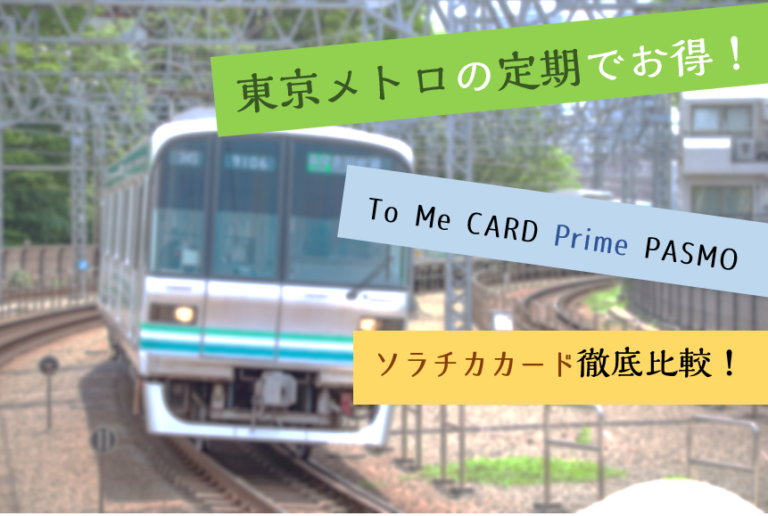 東京メトロの定期でお得!To Me CARD Prime PASMOとソラチカカードを徹底解説!