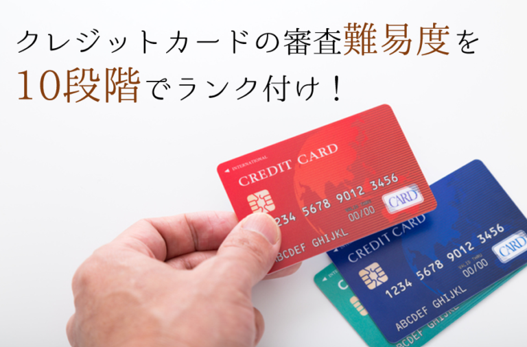 クレジットカード審査難易度を10段階でランキング!年会費・難易度・特徴を徹底比較