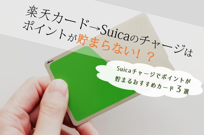楽天カード→モバイルSuicaチャージはポイントが貯まらない!Suicaでポイントが貯まるおすすめカード3選