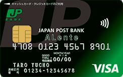 JP BANK VISA/マスターカードALente