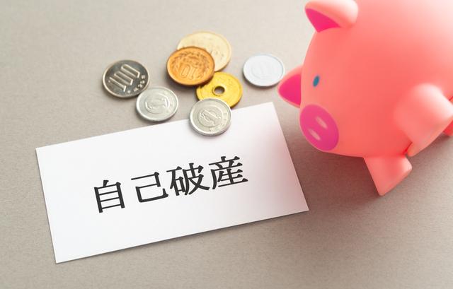 自己破産後にクレジットカードを作る方法はある?自己破産10年後で審査に通るクレジットカード