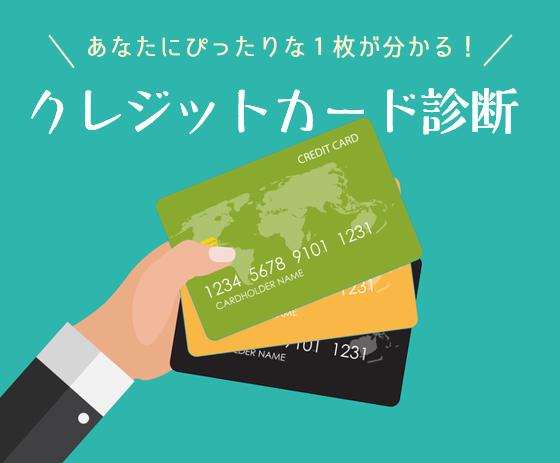 クレジットカード診断
