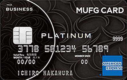 MUFGカード・プラチナ・ビジネス・アメリカン・エキスプレス