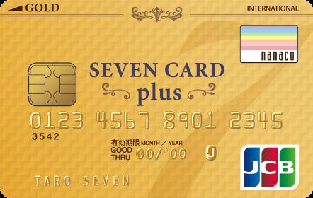 セブンゴールドカード・プラス ゴールド