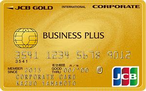 JCBビジネスプラス法人ゴールドカード