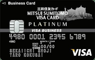 三井住友ビジネスカード プラチナカード