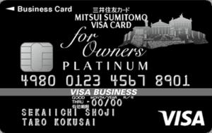 三井住友ビジネスプラチナ for Owners