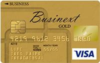 ビジネクスト法人ゴールドカード
