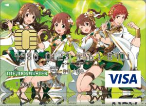 アイマスクレジットカード
