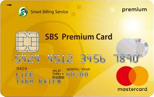 SBS Premium Card(DPB)