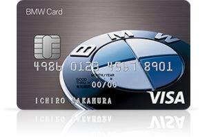 BMW VISAカード